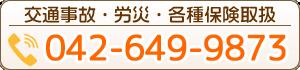 042-649-9873