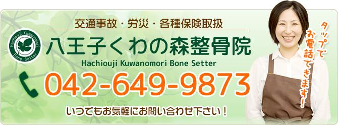 八王子くわの森整骨院電話番号 042-649-9873
