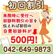 初回初診料500円